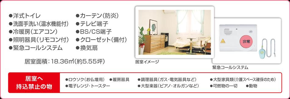 居室の設備