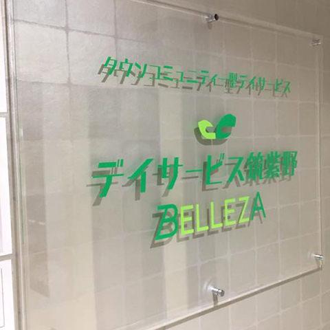 デイサービス筑紫野BELLEZA